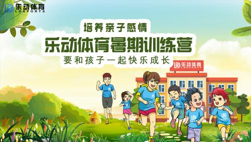 乐动体育暑期训练营,要和孩子一起快乐成长