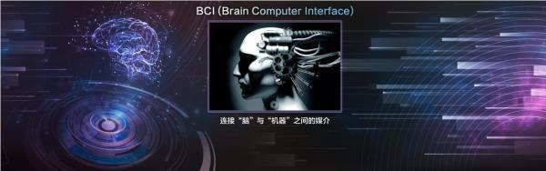 人机交互的时代或已来临?来DIGIX TALK看脑机接口如何让人类变得更强