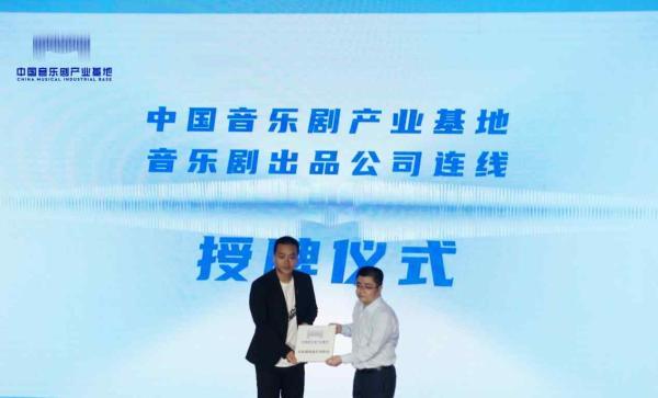 「音乐剧出品公司连线」签约仪式在沪举办 首批11家公司入驻中国音乐剧产业基地