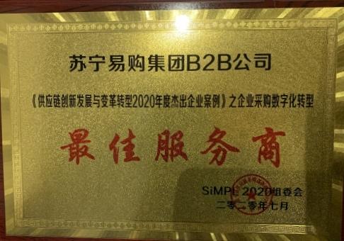 全球采购创新峰会举行 苏宁B2B获最佳服务商称号