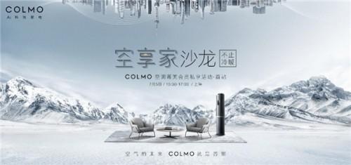 COLMO空调 · 空享家沙龙申城盛大开幕 高端创意橱窗开启家电行业