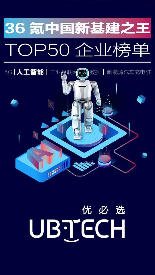 优必选科技入选36氪中国新基建之王人工智能榜单