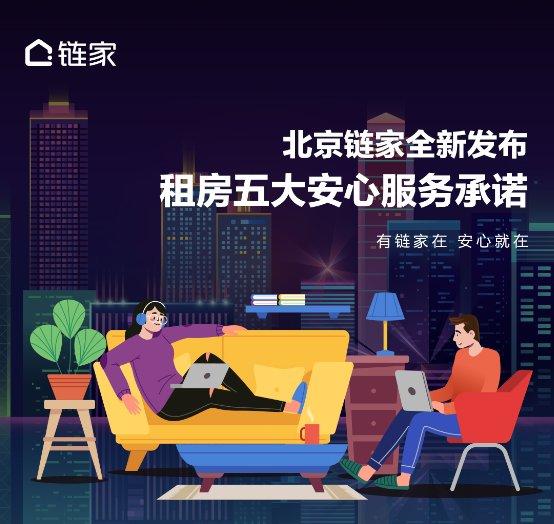 """毕业租房季来临 北京链家推出""""五大安心服务承诺"""""""