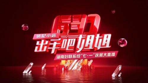 """爱善天使集团携手省妇联开启助农直播""""新模式"""""""