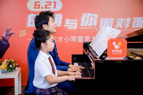 助力琴童音乐梦想,VIP陪练开启星途乐团招募计划