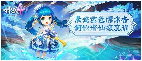 AKB48 Team SH助阵 《神武4》电脑版神武之战冠军联赛巅峰决战剑指上海