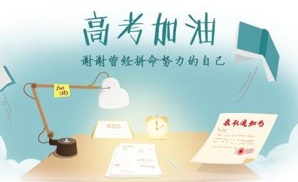 鱼跃龙门 金榜题名 海信洗衣机为莘莘学子加油