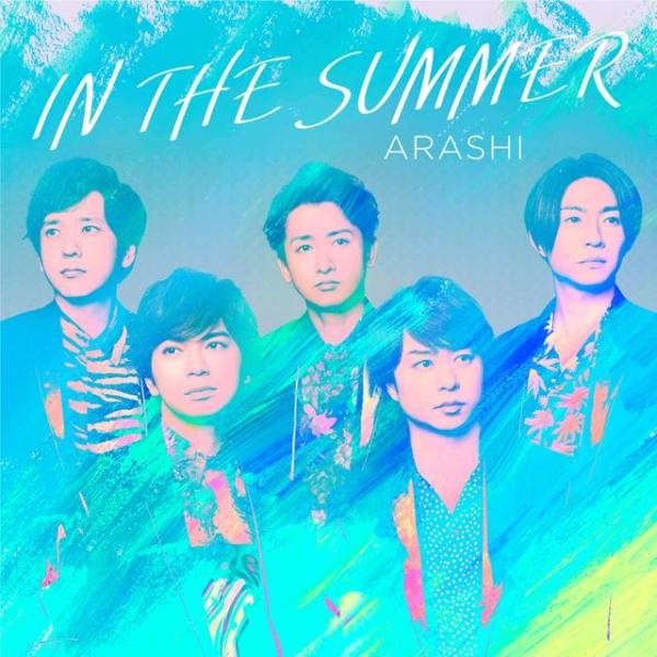 岚全新单曲「IN THE SUMMER」上线QQ音乐!夏日劲风席卷日音领域