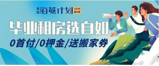 """毕业三年内房租7折?武汉自如纳入江岸区""""人才安居""""计划规模再升级"""