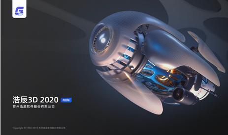 浩辰软件:浩辰CAD、浩辰3D助力中国制造业突破智造瓶颈