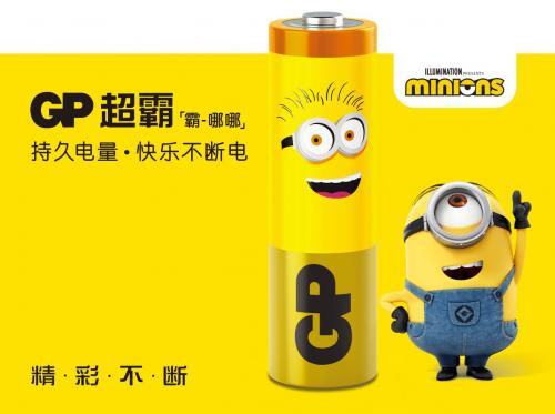 超霸电池新装上市,携手小黄人萌翻你没商量