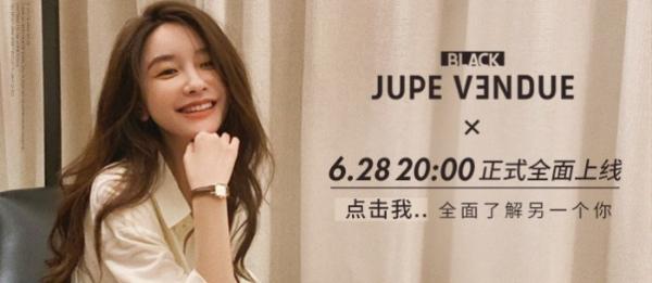 张大奕:BLACK JUPEVENDUE品牌,诠释女性细腻情感