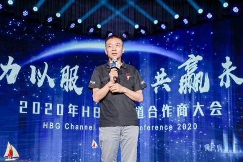 渠力以服 • 共赢未来 2020年HBG渠道合作商大会圆满落幕