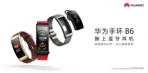 华为手环B6全新发布:跨界形态再升级 强劲性能革新穿戴体验