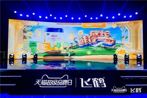 飞鹤天猫超级品牌日:中国奶粉进入7天极致新鲜时代
