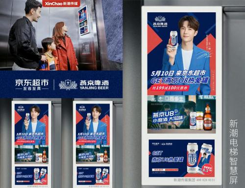 第17届中国户外传播大会:新潮传媒解读营销数字化进阶之路