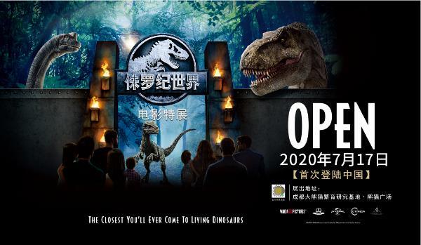 中国首家《侏罗纪世界电影特展》正式开幕