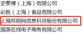 找钢网入选上海供应链创新与应用示范企业
