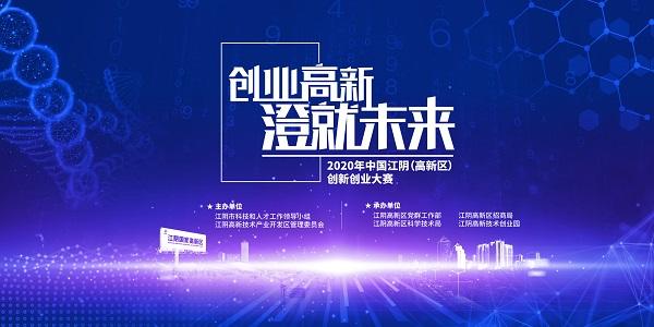 江阴高新区:64个项目入围总决赛 即将打响科技创新巅峰之战
