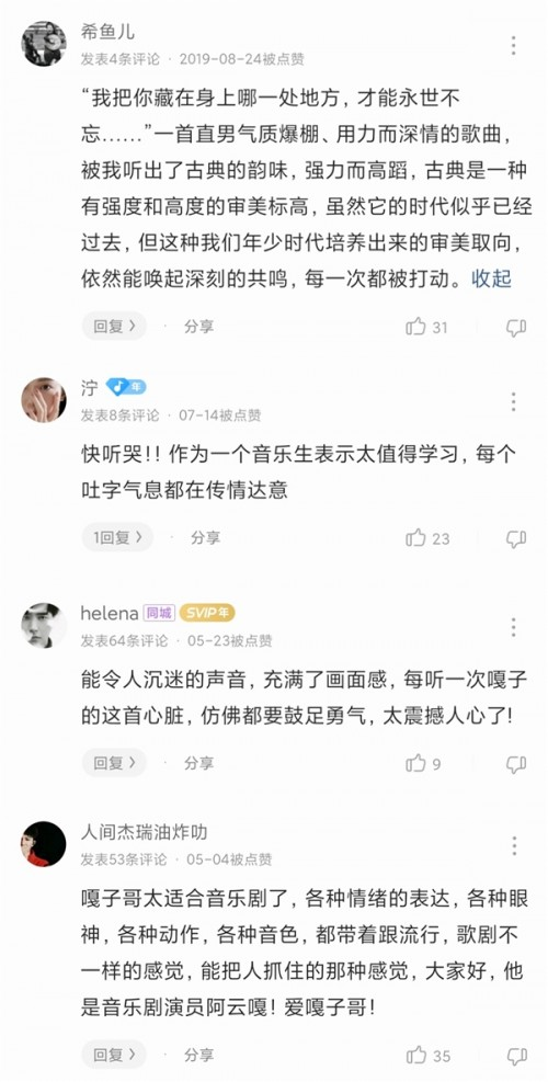 阿云嘎音乐剧概念专辑将上线 酷狗歌迷福利曝光