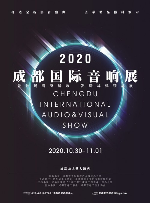 影音盛典 精彩演绎,2020成都国际音响展十月如期举办