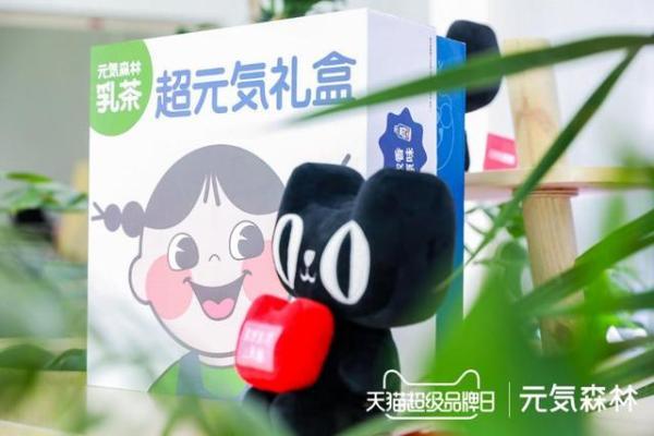 """""""无糖""""黑马突围 元気森林成首个登陆天猫超级品牌日的水饮品牌"""