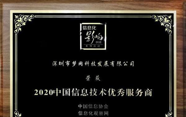 梦网科技荣获2020中国信息技术优秀服务商