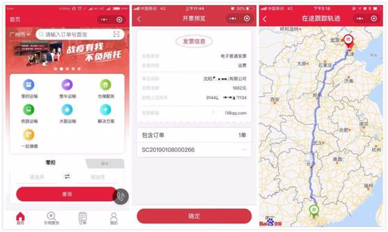 宝供物流一站网成为广东首批具备线上服务能力企业