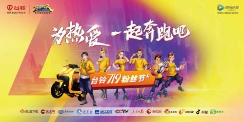 为热爱,奔跑吧!台铃品牌嘉年华安徽站热度居高不下
