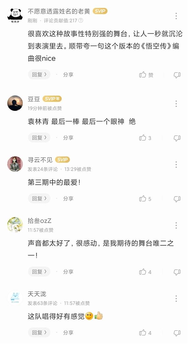 王嘉尔空降《少年之名》 李希侃蝉联酷狗专区第一