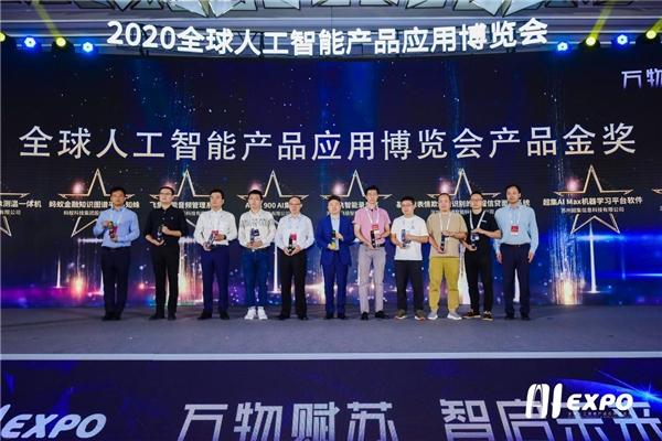 三大重磅奖项揭晓 2020全球智博会为行业加冕