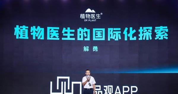 中国化妆品大会丨解勇:以差异化定位走出高端国际化之路