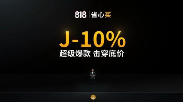 """苏宁易购818全面启动 """"J-10%""""价格被指""""刀刀见血"""""""