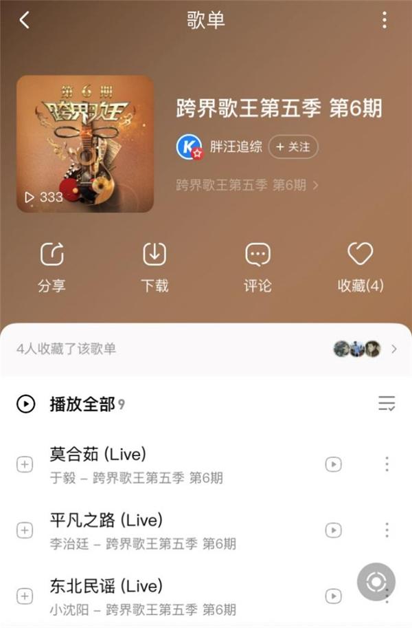 《跨界歌王》酷狗同步更新歌单 郑凯凭借《拥抱你》挺进八强