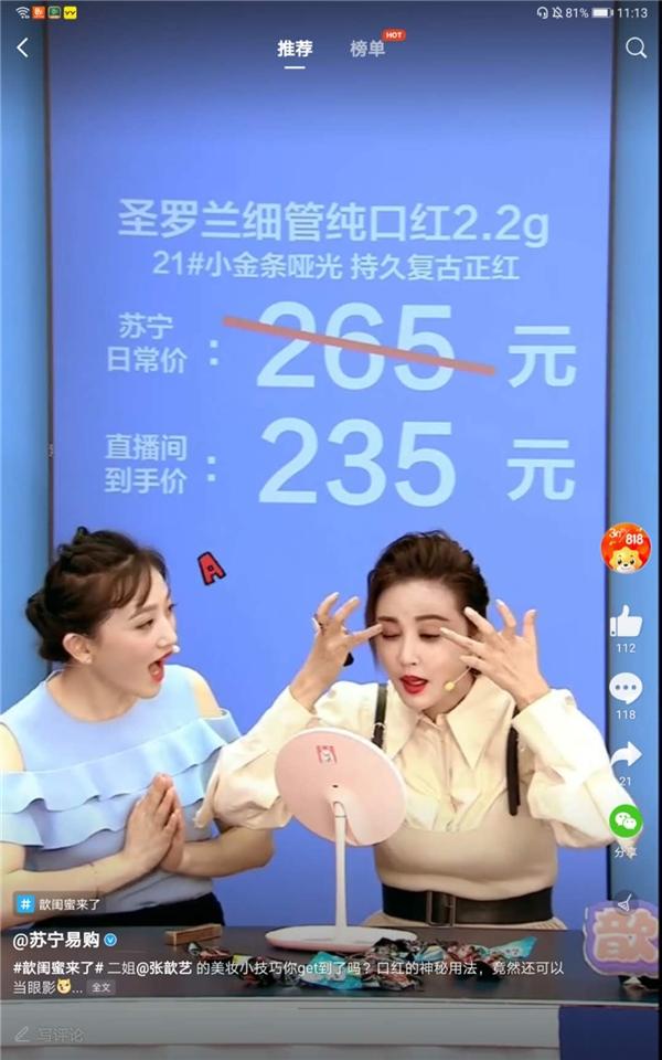 又请对人了!二姐张歆艺苏宁易购直播间疯狂补货32次!
