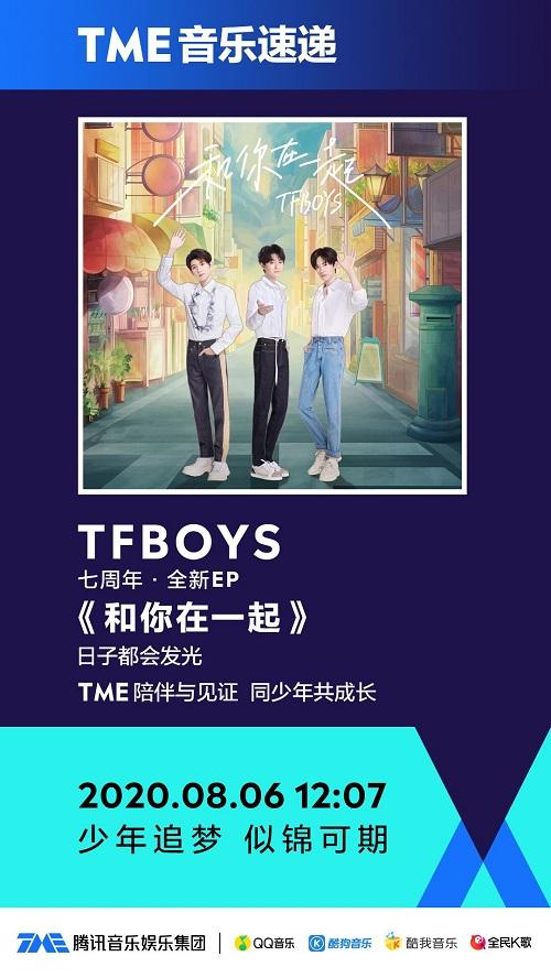 """终于等到你!TFBOYS全新EP《和你在一起》独家上线腾讯音乐娱乐集团深情""""告白"""""""