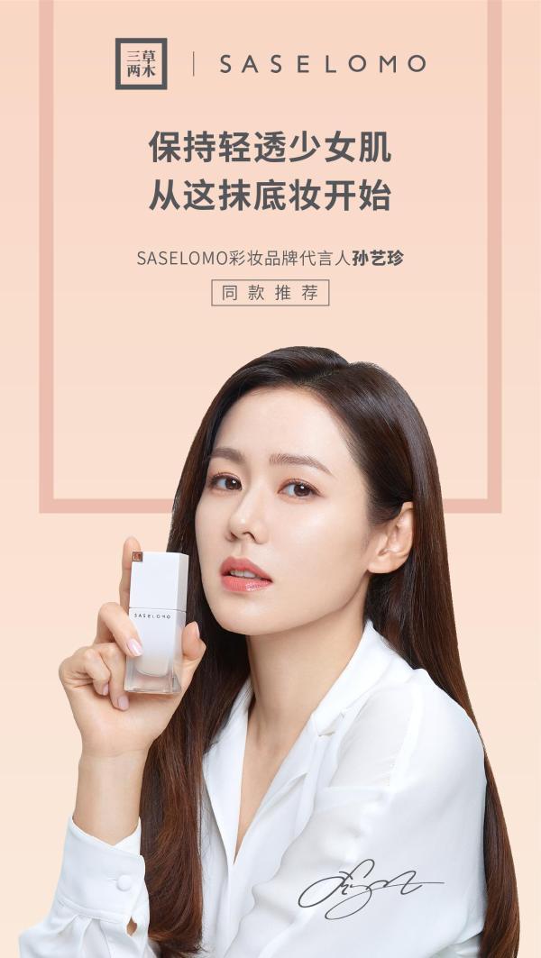 三草两木首推抗蓝光养肤粉底液,官宣孙艺珍为首位彩妆品牌代言人