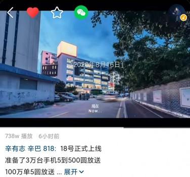 辛选直播基地8月18日开幕 将同步开启辛选节