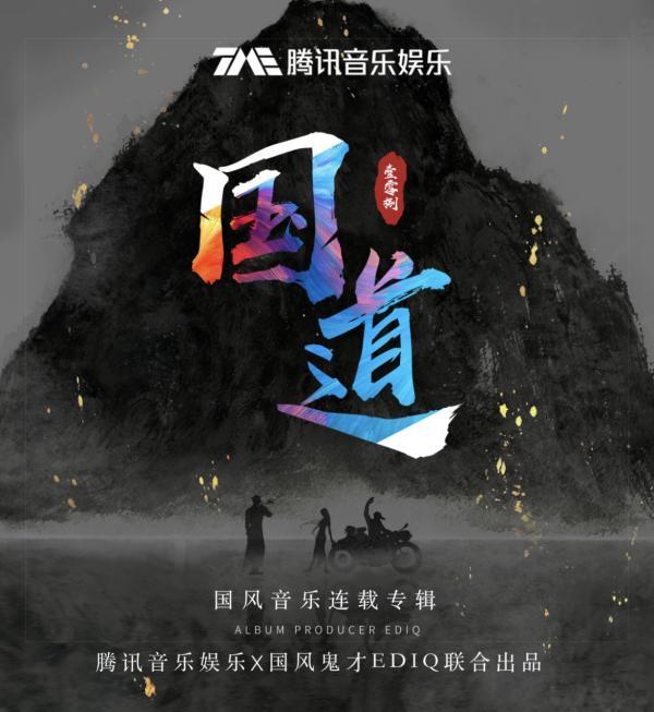 腾讯音乐娱乐集团首张制作人专辑迎来收官 以音乐传递中国独特古风魅力