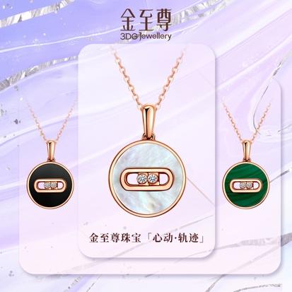 金至尊珠宝七夕新品「心动·轨迹」首发上线
