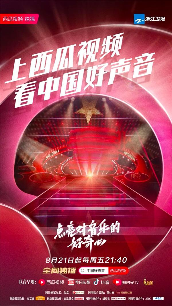 西瓜视频《中国好声音2020》首播,巨量引擎释放品牌营销最强音