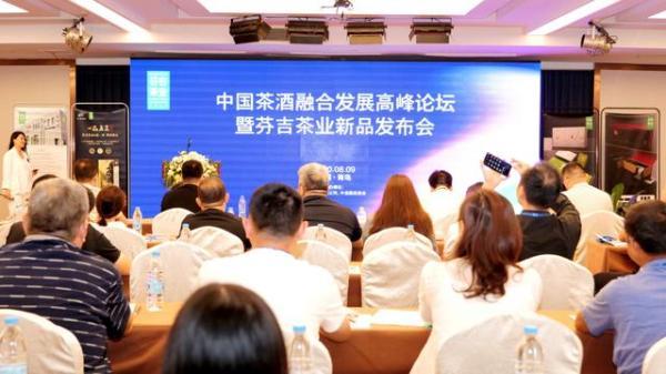 芬吉茶业战略进驻中酒展,探索茶酒融合新未来
