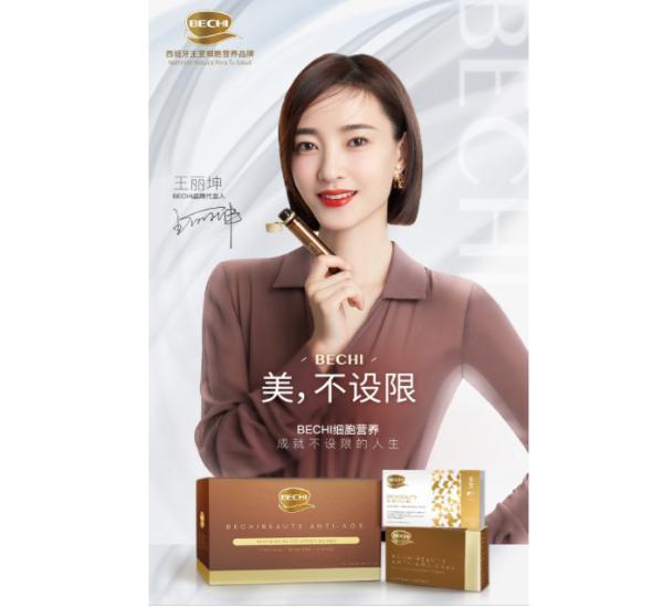 """""""美,不设限"""" 王室营养品牌BECHI携手代言人王丽坤强势来袭"""