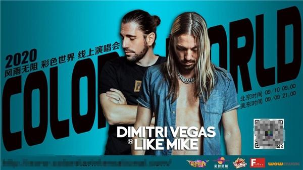 百大DJ比利时兄弟点燃彩色世界线上演唱会,王者来袭!