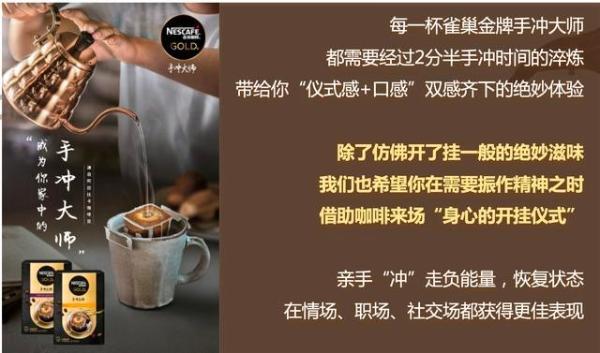 """新品如何火速出圈?京东营销360引爆雀巢金牌挂耳咖啡""""开挂""""式增长"""