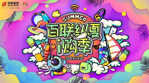 百联奥特莱斯广场(上海·青浦)盛夏狂欢季,精彩活动乐不停