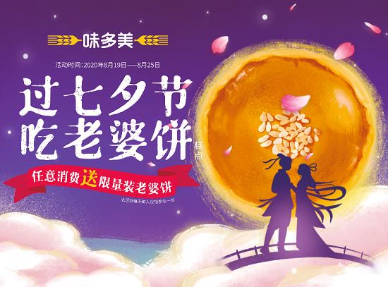 第二届味多美七夕节:过七夕节,吃老婆饼!