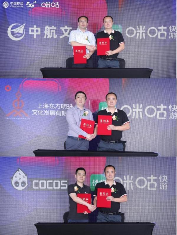 重磅签约!中国移动咪咕快游加快推动云游戏优质IP内容打造