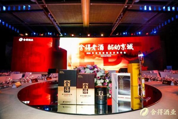 酩动京城,2020舍得老酒发布会在京举行