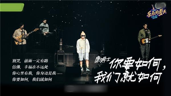 《乐队的夏天2》歌单更新 五条人乐队圈粉酷狗网友